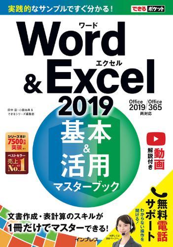 できるポケットWord&Excel 2019 基本&活用マスターブック Office 2019/Office 365両対応 / 井上 香緒里