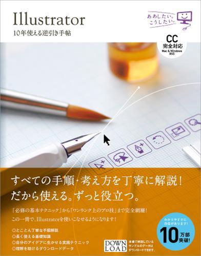 Illustrator 10年使える逆引き手帖【CC完全対応】[Mac & Windows対応] / 高野雅弘