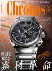 クロノス日本版 no.094 / クロノス日本版編集部