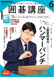 NHK 囲碁講座 (2021年6月号) / NHK出版