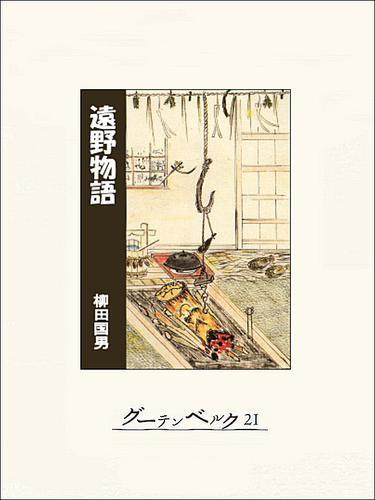 遠野物語 / 柳田国男