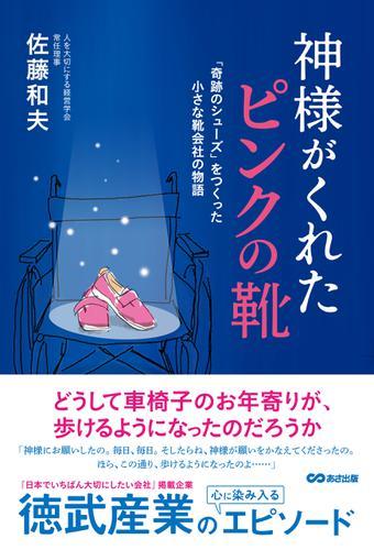 神様がくれたピンクの靴 / 佐藤和夫