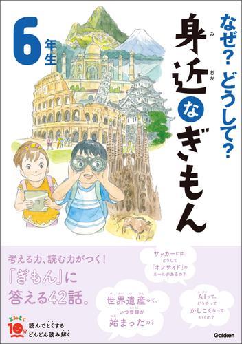 なぜ?どうして? 身近なぎもん6年生 / 三田大樹