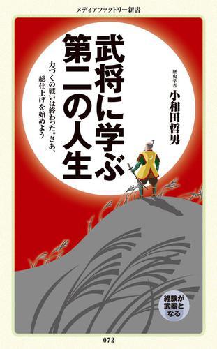 武将に学ぶ第二の人生 / 小和田哲男
