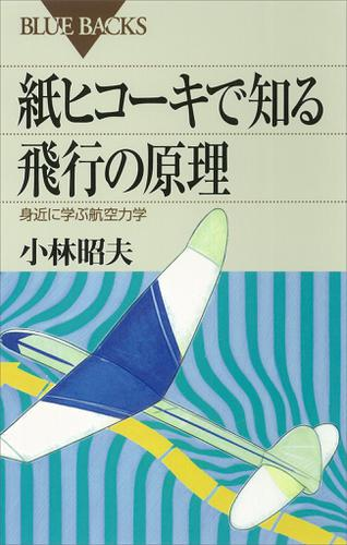 紙ヒコーキで知る飛行の原理 身近に学ぶ航空力学 / 小林昭夫