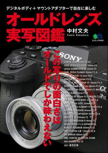 オールドレンズ実写図鑑 / 中村文夫