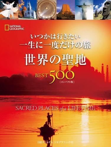 いつかは行きたい 一生に一度だけの旅 世界の聖地BEST500 [コンパクト版] / 藤井留美