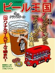 ワイン王国別冊 ビール王国 (Vol.9)
