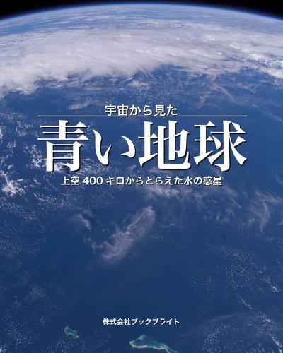 宇宙から見た青い地球 上空400キロからとらえた水の惑星 / 岡本典明