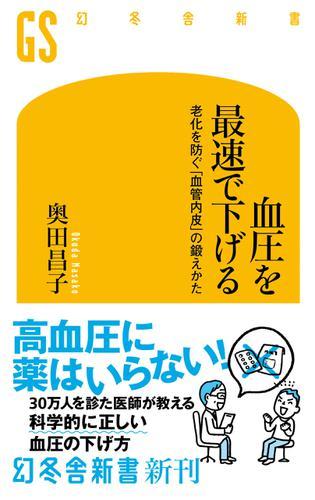 血圧を最速で下げる 老化を防ぐ「血管内皮」の鍛えかた / 奥田昌子