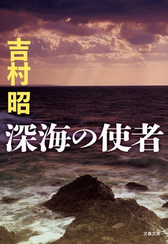 深海の使者 / 吉村昭