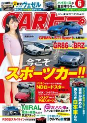 CARトップ(カートップ) (2021年6月号) / 交通タイムス社