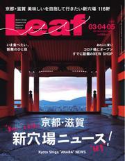 Leaf(リーフ) (3・4・5月合併号) / リーフ・パブリケーションズ
