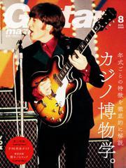 ギター・マガジン 2020年8月号 / ギター・マガジン編集部