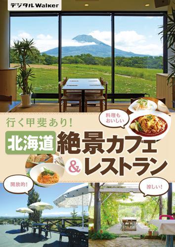 北海道 絶景カフェ&レストラン / HokkaidoWalker編集部