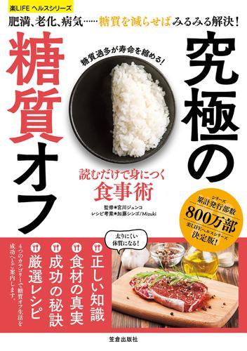 読むだけで身につく食事術 究極の糖質オフ / 宮川ジュンコ
