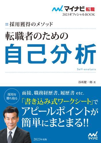マイナビ転職2023オフィシャルBOOK 採用獲得のメソッド 転職者のための自己分析 / 谷所健一郎