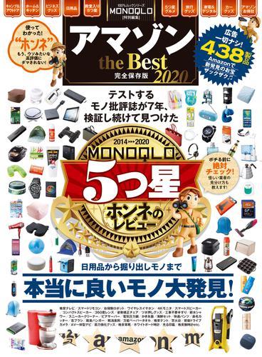 100%ムックシリーズ アマゾン the Best 2020 / 晋遊舎