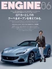ENGINE 2021年6月号 / ENGINE編集部