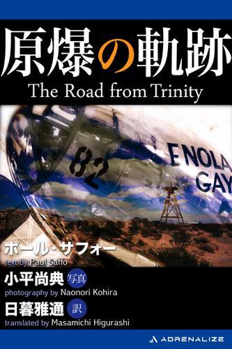 原爆の軌跡 The Road from Trinity / 日暮雅通
