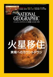ナショナルジオグラフィック日本版 (2016年11月号)