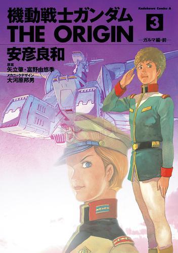 機動戦士ガンダム THE ORIGIN(3) / 安彦良和