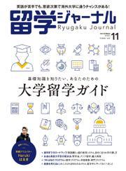 留学ジャーナル (2021年11月号) / 留学ジャーナル
