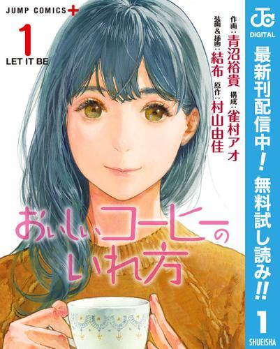 【期間限定無料配信】おいしいコーヒーのいれ方 1 / 青沼裕貴
