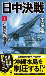 日中決戦(1) 沖縄独立宣言! / 子竜螢