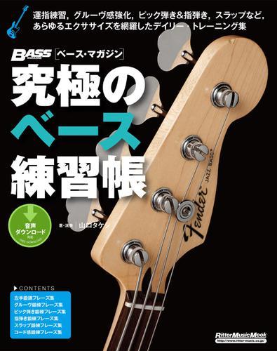 究極のベース練習帳(大型増強版) / 山口 タケシ