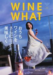 WINE WHAT(ワインワット) (2021年5月号) / INSTYLE PUBLISHING
