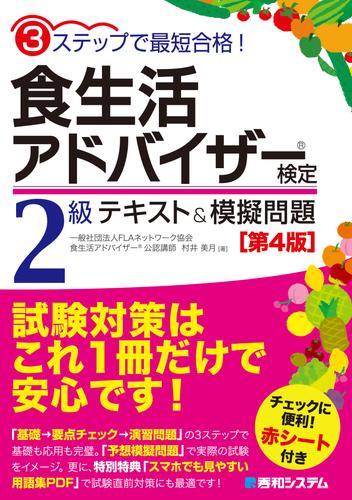 3ステップで最短合格! 食生活アドバイザー(R)検定2級 テキスト&模擬問題[第4版] / 村井美月