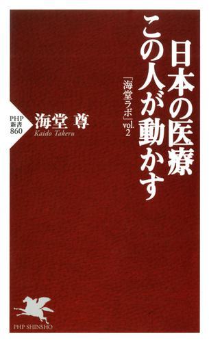 日本の医療 この人が動かす 「海堂ラボ」vol.2 / 海堂尊