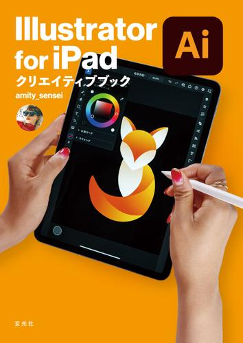 Illustrator for iPad クリエイティブブック / amity_sensei