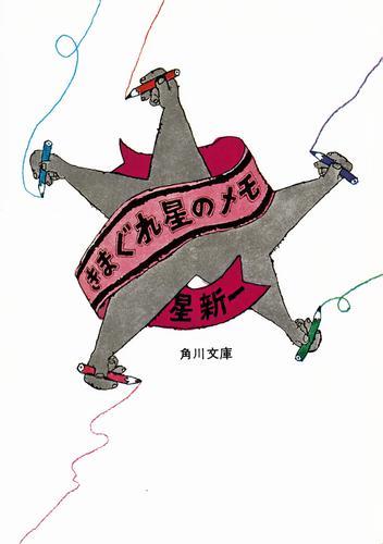 きまぐれ星のメモ / 星新一