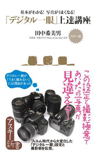 カラー版 基本がわかる! 写真がうまくなる! 「デジタル一眼」上達講座 / 田中希美男