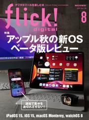 flick!(フリック) (2021年8月号) / マイナビ出版