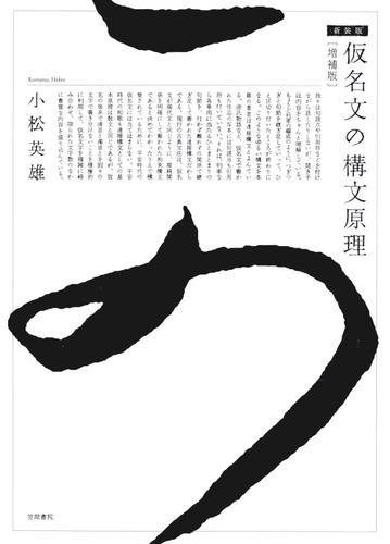 仮名文の構文原理[増補版]新装版 / 小松英雄