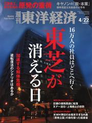 週刊東洋経済 (2017年4/22号)