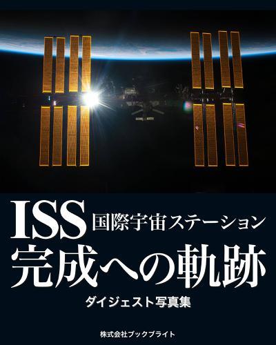 ISS 国際宇宙ステーション 完成への軌跡 ダイジェスト写真集 / 岡本典明