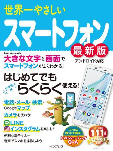 世界一やさしいスマートフォン最新版 / ゴーズ