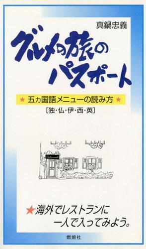 グルメ旅のパスポート : 五カ国語メニューの読み方 / 真鍋忠義