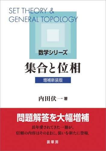 集合と位相(増補新装版) / 内田伏一