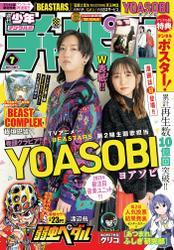 週刊少年チャンピオン2021年7号 / YOASOBI