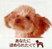 あなたにほめられたくて : 犬の十戒 / エフジー武蔵