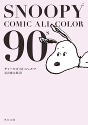 SNOOPY COMIC  ALL COLOR 90's / チャールズ・M・シュルツ