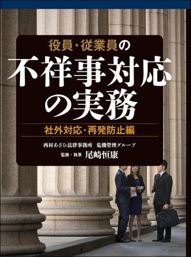 役員・従業員の不祥事対応の実務 社外対応・再発防止編 / 尾崎恒康