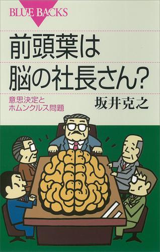 前頭葉は脳の社長さん? 意思決定とホムンクルス問題 / 坂井克之