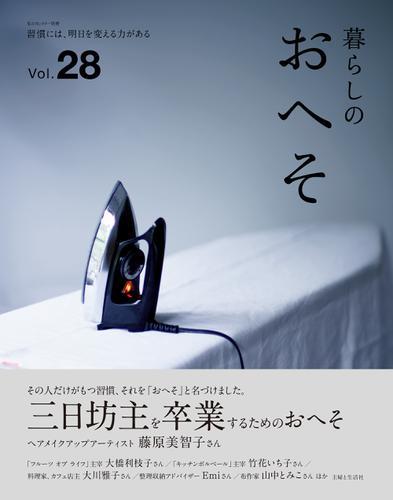 暮らしのおへそ vol.28 / 主婦と生活社