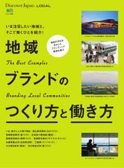 別冊Discover Japan シリーズ